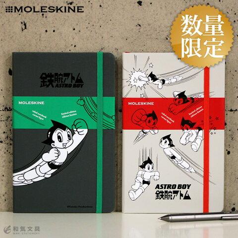 【名入れ 無料】 [限定]モレスキン MOLESKINE 鉄腕アトム ノートブック ラージ 横罫