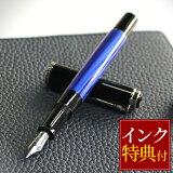 【名入れ 無料】 ペリカン Pelikan クラシックM205 マーブルブルー 万年筆