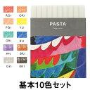 パスタ PASTA 固形グラフィックマーカー 基本10色セット 【ゲルマーカー】