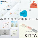 キングジム KING JIM KITTA キッタ Seal シール 手帳用シール ダイアリーシール 2