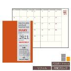 【手帳 2021年】トラベラーズノート TRAVELER'S Notebook パスポートサイズ 月間ダイアリー リフィル(レフィル) メール便送料無料