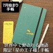 【限定】モレスキン 手帳 18ヶ月ダイアリー 星の王子さま 週間レフト ラージ