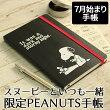 【限定】モレスキン 手帳 18ヶ月ダイアリー ピーナッツ 週間レフト ラージ