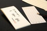 満寿屋(ますや) 一筆箋【デザイン文具】