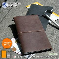 【レーザー名入れ無料】トラベラーズノート TRAVELER'S Notebook スターターキット 【革 レザー...
