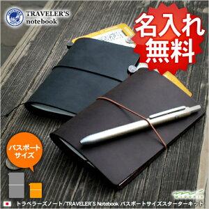 トラベラーズノート【名入れ 無料】トラベラーズノート TRAVELER'S Notebook パスポートサイズ...