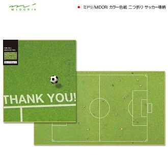 折疊 Midori MIDORI 顏色彩色的紙兩個足球場模式