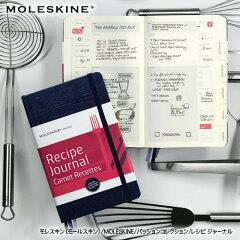 【メール便対応可】モレスキン(モールスキン) MOLESKINE パッションコレクション レシピ ジャ...