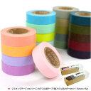 マスキングテープ/masking tape mtシリーズ(カラフル紙テープ)箱入り10色カラーセット/115mm×15m【デザイン文具】 【文房具ならワキ文具】