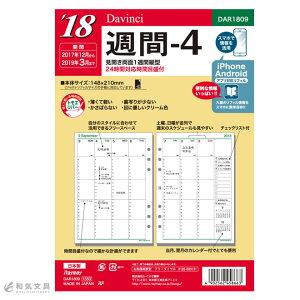【2018年 手帳】レイメイ藤井 ...