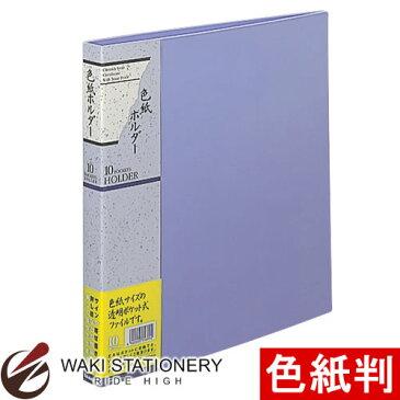 ナカバヤシ 色紙ホルダー ブルー ホC-36