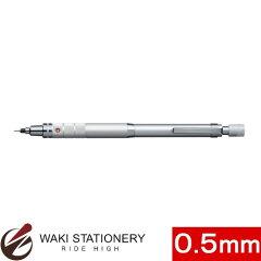 【10点までメール便対応可】三菱鉛筆 シャーペン クルトガ KURUTOGA ローレットモデル 0.5mm シ...