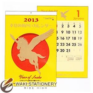 新日本カレンダー 2013年 幸せの黄色いカレンダー NK-8717 【文房具ならワキ文具】