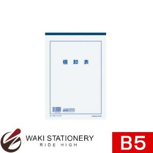 コクヨ 決算用紙 棚卸表 白上質紙 薄口 40枚 B5 ケサ-34N / 10セット