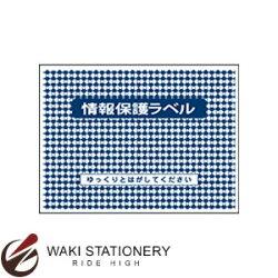 ヒサゴ情報保護ラベル貼り直しOKタイプ/はがき1/21000シート入JLB002