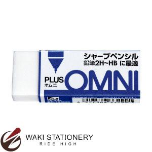 セール!通常定価より10%OFF!プラス プラスチック消しゴム OMNI(オムニ) シャープペンシル用 E...
