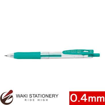 ゼブラ サラサクリップ0.4 ブルーグリーン JJS15-BG [JJS15]【書きやすいボールペン】【SARASA】