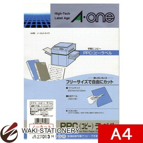 エーワン A-One PPC(コピー)ラベル 透明ツヤ消しフィルム ノーカット A4判 100シート 27003
