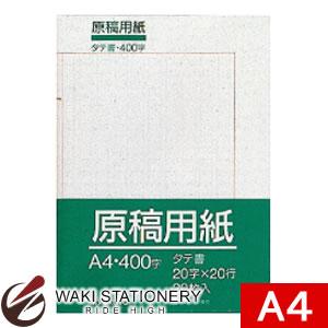 キョクトウ 原稿用紙 A4 タテ書(20×20)2ツ折 OSGKA4 / 10セット