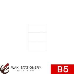 ヒサゴマルチプリンタ帳票白紙B53面1200枚BP2074Z
