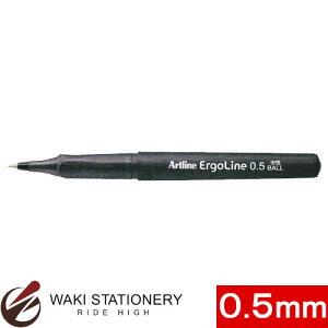 セール!通常定価より28%OFF!シャチハタ Artline エルゴライン ボールペン0.5ボール (インク...