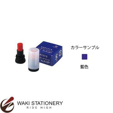 シャチハタ 顔料系インキ(カートリッジ2本) ネームペン・ネームエル・ネームエルツイン用 (インク色:藍色) XLR-GP [XLR-GP]