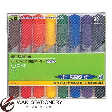シャチハタ Artline 油性マーカー セット ツイン 8色セット (インク色:8色セット) 36TK-8 [36TK-8]