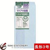 オキナ マドアキ封筒 長形3号 100枚パック ブルー WT32BU / 10束