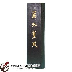 墨運堂簾外薫風漢字清書用墨10.0丁型01008