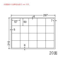 ナナフォームナナコピーマルチタイプラベルA420面(500シート)CD20M