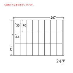 ナナフォームナナコピーマルチタイプラベルA424面(500シート)CR24U