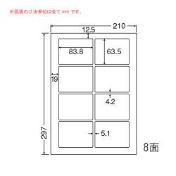 ナナフォームナナワードマルチタイプラベルA48面(500シート)LDW8SJ