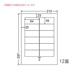 ナナフォームナナワードマルチタイプラベルA412面(500シート)SHA210