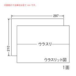 ナナフォームナナコピーカラーインクジェットプリンタ用ラベルA41面(500シート)C1ZX