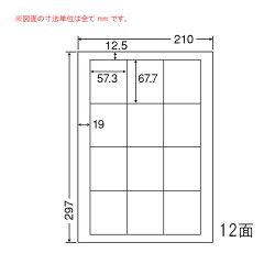 ナナフォームナナクリエイトマルチタイプラベルA412面(500シート)CL-9