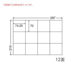 ナナフォームナナコピーマルチタイプラベル再剥離タイプA412面(500シート)C12SF