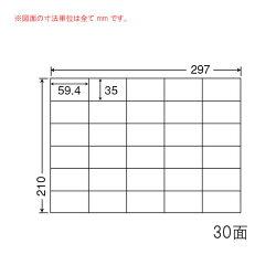 ナナフォームナナコピーマルチタイプラベル再剥離タイプA430面(500シート)C30MF