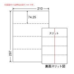 ナナフォームミシン入マルチラベル4面A4ラベルサイズ:210mm×74.25mmCLM-2