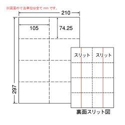 ナナフォームミシン入マルチラベル8面A4CLM-3