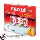 セール!通常定価より10%OFF!マクセル PC DATA用 DVD-RW 1-2倍速対応 5枚 DRW47PWB.S1P5S A 【...