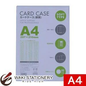 ベロス カードケース 軟質(A判) A4 透明 CSA-401 / 10セット