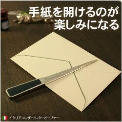 イタリアンレザーレターオープナー【デザイン文具】【雑貨】/名入れ対象(有料)