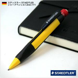 シャープペンシル シャーペンステッドラー/STAEDTLER シャープペンシル1.3mm/771 【文房具なら...