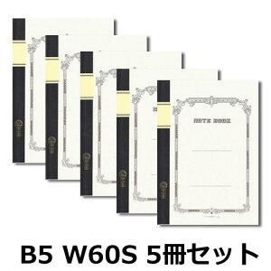 【ツバメノート】ツバメノート 大学ノート B5 W60S 5冊セット【デザイン文具】 【文房具ならワ...