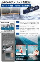 簡易型止水シート止めピタ[文化シヤッター][水害対策][ゲリラ豪雨対策][浸水対策][土のう代替]