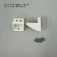 窓シャッター用ストッパー白(取り付け用ネジ付)