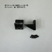 窓シャッター用ストッパー黒(取り付け用ネジ付)