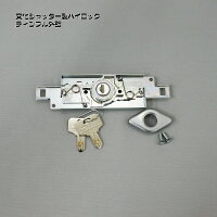 文化シヤッター製新型ハイロック交換用の鍵です。ディンプル錠になります。1個4,760円になります。
