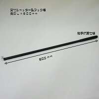 フック棒(L=600mm)抗菌仕様