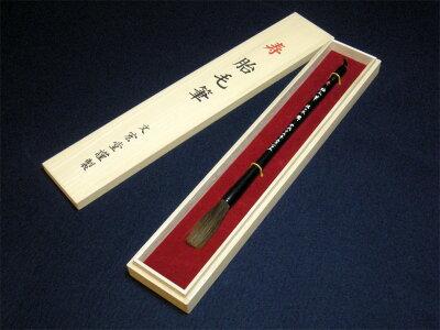 熊野筆 創業明治四十年より培ってきた技術で、お子様の一生に一度の記念品として仕立てます。【...